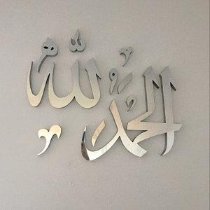 """Tableaux mural en Métal islamique et arabe """"al hamdulilah"""""""