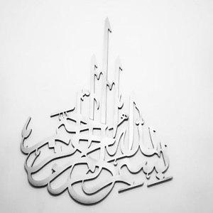 "Tableau calligraphie islamique ""bismi allah"""
