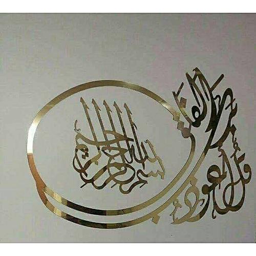"""Tableaux calligraphie islamique et arabe mural en Metal """"Sourat al falak"""""""