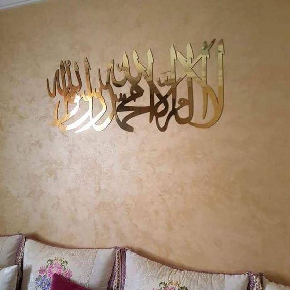 "Tableau mural calligraphie islamique dorés "" Tawhid لا إله إلا الله """