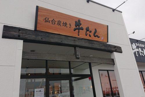 牛たん欅 新松崎店様