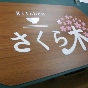 kitchen さくら木 様