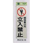 表示プレートH 反射シート+ABS樹脂 表示:関係者以外立入禁止 (PK310-10)
