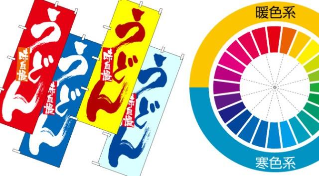 のぼり旗を目立たせる色っ て?配色で効果を高めるオリジナルのぼり旗の作り方