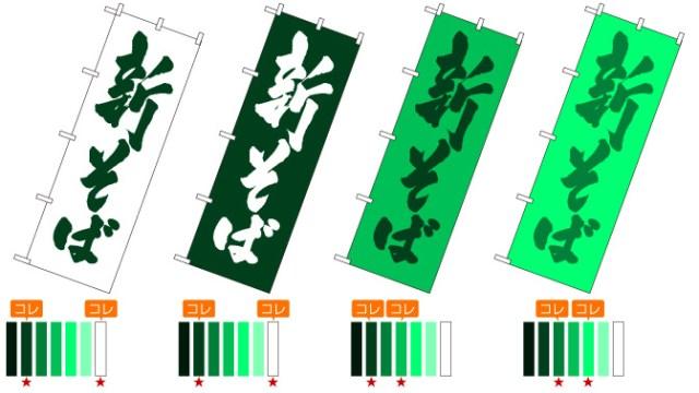 明度差を活用したのぼり旗の一例