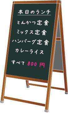 黒板タイプやマーカーボードタイプ