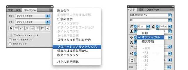 イラストレーター上のOpenTypeフォントの設定画面