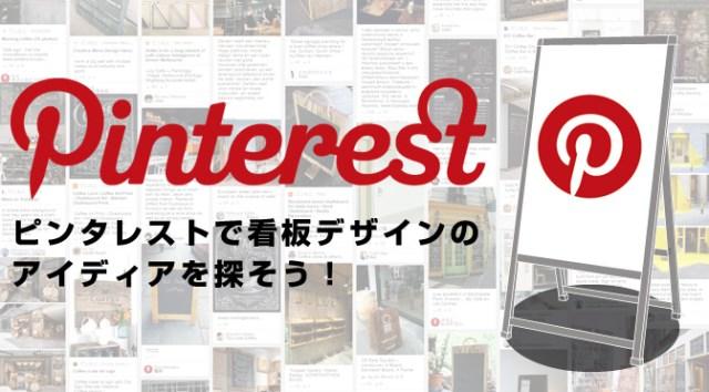 ピンタレストで看板デザインのアイディアを探そう!