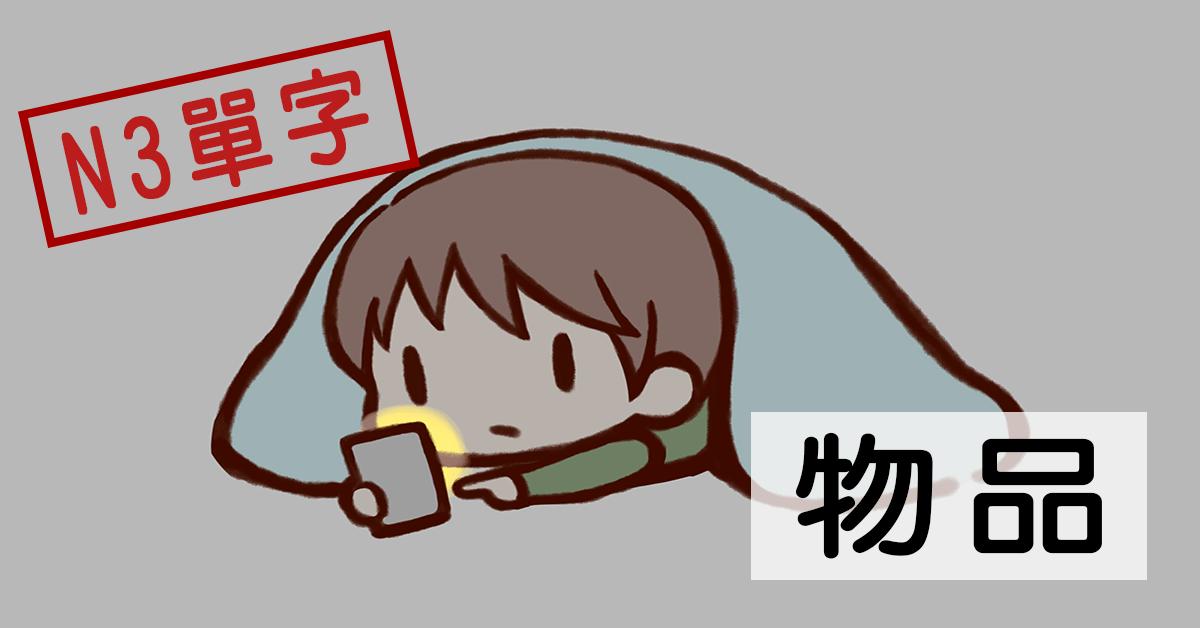 N3日文單字(名詞) 物品 - 時雨の町-日文學習園地