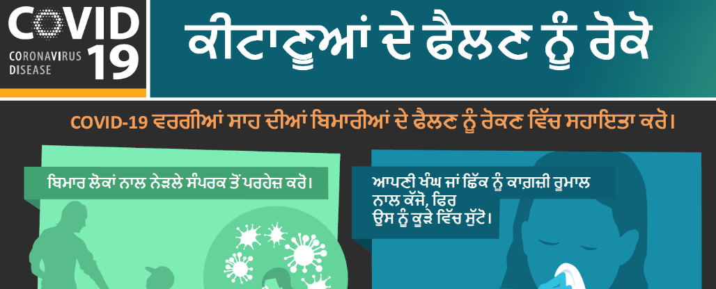 COVID-19 (Coronavirus) and Sangat Safety - Sikh Coalition