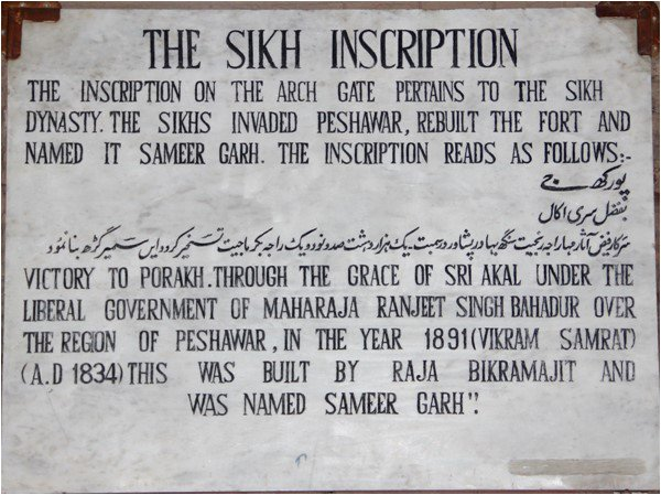 Inscription at Bala Hisar