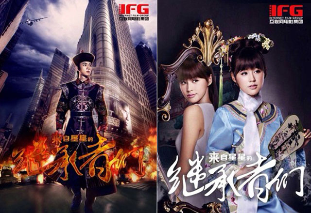 Heirs From The Stars