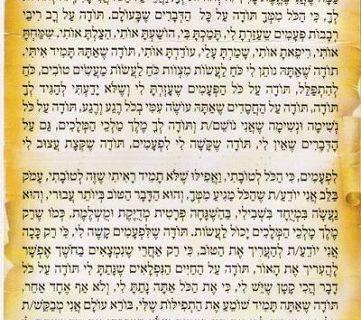Благодарственная молитва — Одая ле Ашем