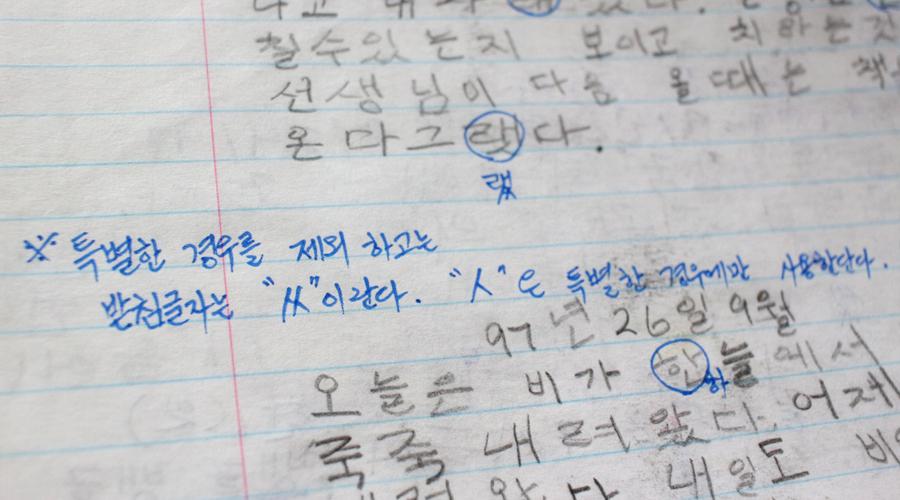 learning-korean-journal-2