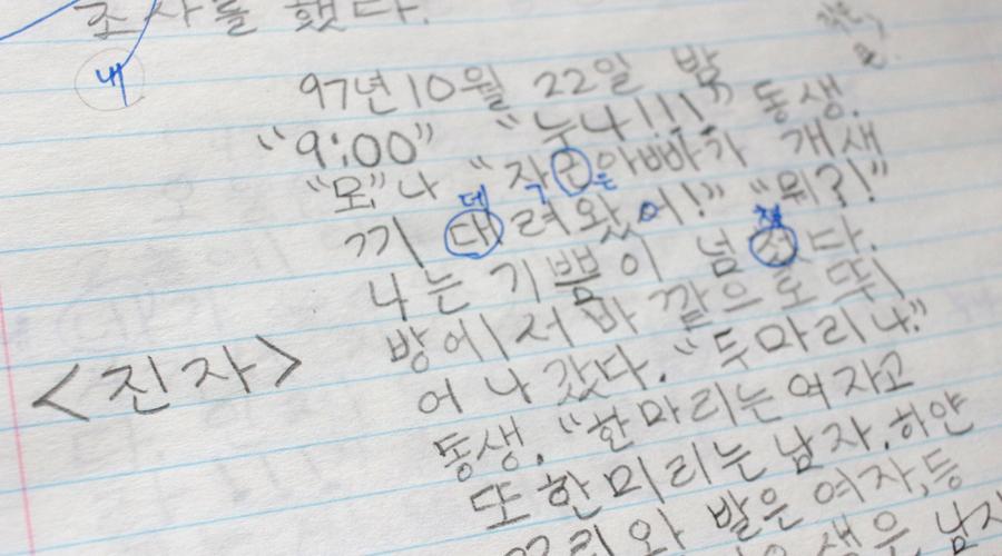 learning-korean-journal-3