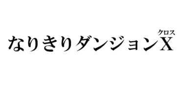 Is Namco Bandai Making Another Tales Narikiri Dungeon Game
