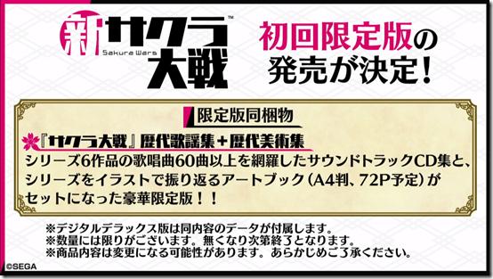 sakura wars limited