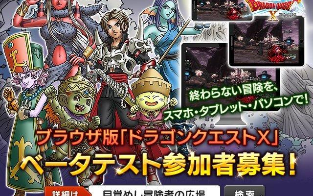 Dragon Quest X Browser Version