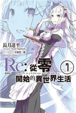 新絲路網路書店-Re:從零開始的異世界生活(07)限定版B_愛蜜莉雅.小說/其他小說