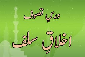Akhlaq e Salaf - Kuliyat e Imdadiya