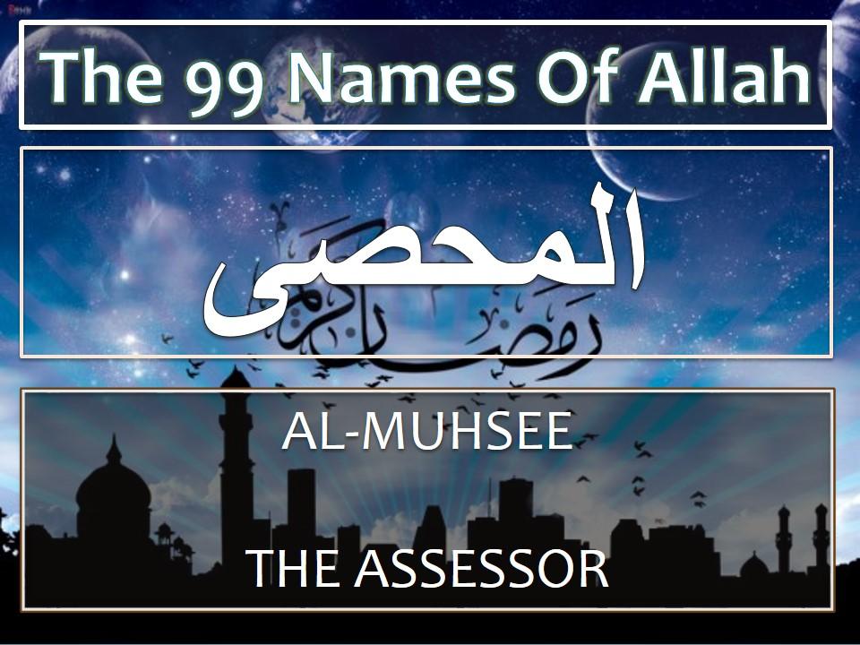 Treatment using name Al-Muhsee - Silsila-e-Kamaliya