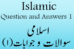 Islamic Question and Answer in Urdu - 1
