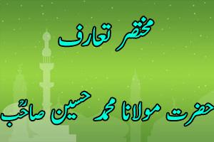 Maulana Muhammad Hussain Sahab