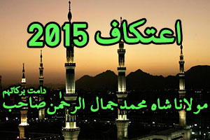 Itikaf 2015 Session 01