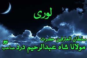 Urdu Islamic Lori Very Emotional - Dard Sahab