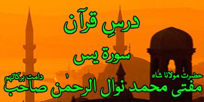 Surah Yasin Tafseer
