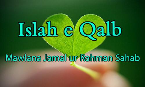 Islah e Qalb - Shah Sufi Jamal Sahab