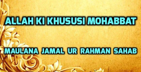 Allah ki Mohabbat - Maulana Jamal ur Rahman
