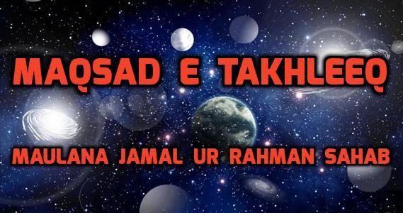 Maqsad e Takhleeq - Maulana Jamal ur Rahman