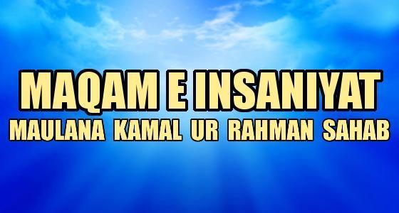 Maqam e insaniyat Kamal Sahab