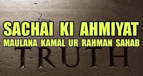 Sachai Ki Ahmiyat