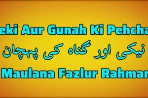 Neki Aur Gunah Ki Pehchan By Maulana Fazlur Rahman