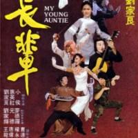 Uncle Jasper reviews: My YoungAuntie(1981)