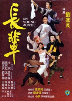 600full-my-young-auntie-poster