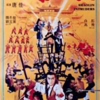 ShaolinIntruders(1983)