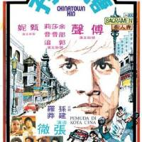 Uncle Jasper reviews: Chinatown Kid (1977)