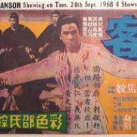 The Assassin (1967)