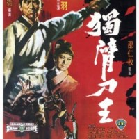 Return of the One-Armed Swordsman (1969)