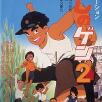 Stephen reviews: Barefoot Gen 2 (1986)