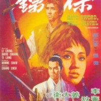 Have Sword, Will Travel (1969)