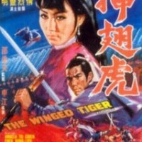 The Winged Tiger (1970)