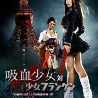 Stephen reviews: Vampire Girl vs. Frankenstein Girl (2009)