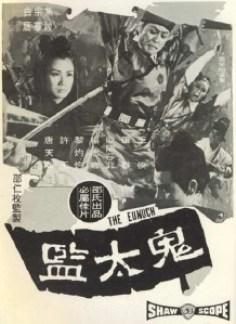 Eunuch+1971-1-b