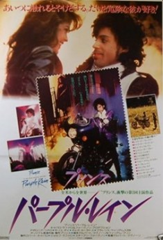 purplerain_japan