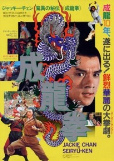 This Japanese poster for To Kill With Intrigue is WAY better than the movie!