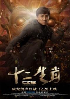 affiche-Chinese-Zodiac-2012-13
